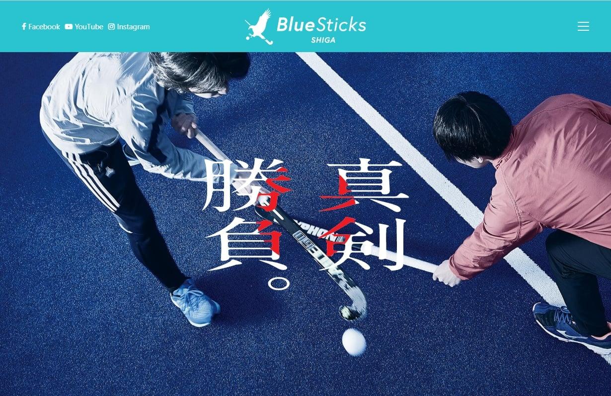 「BlueSticks SHIGA」が公式HPを開設!
