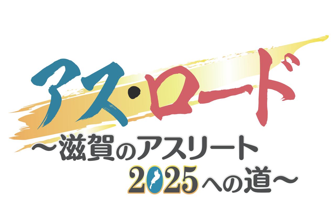 アス・ロード~滋賀のアスリート2025への道~ 放送開始!!