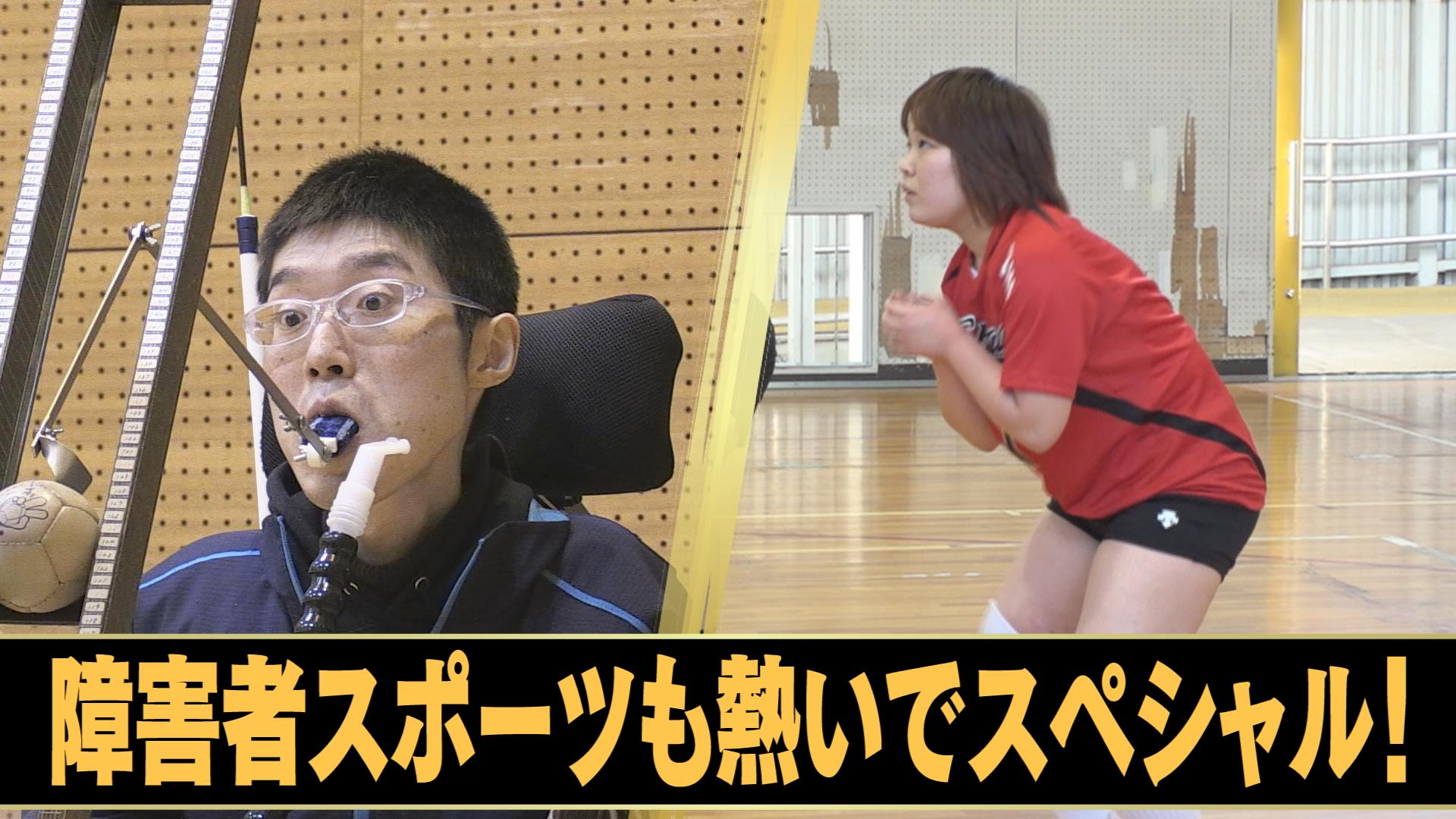アス・ロード第4回 【障害者スポーツも熱いでスペシャル!】