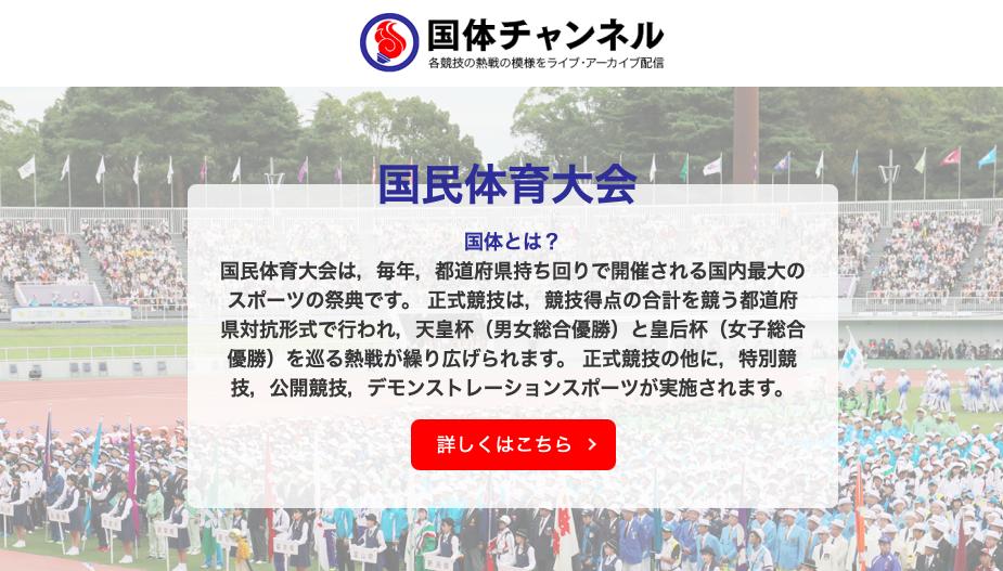 国体チャンネルにて全競技が生配信!!