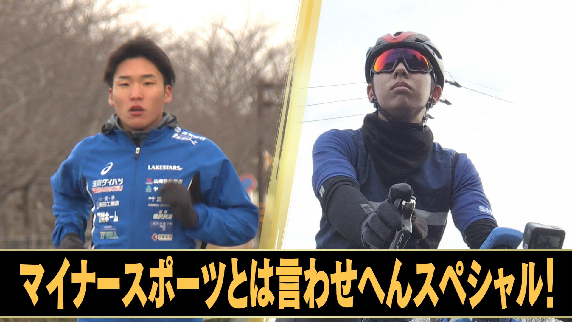 アス・ロード第6回 【マイナースポーツとは言わせへんスペシャル!】