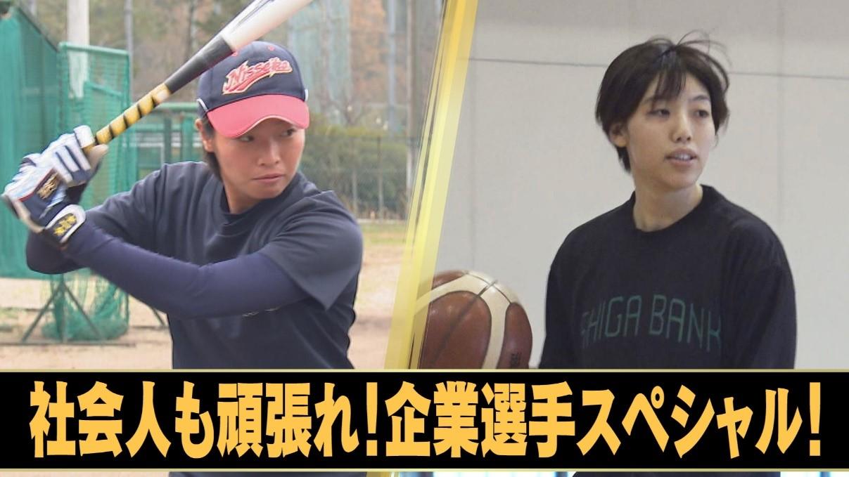 アス・ロード第5回 【社会人も頑張れ!企業選手スぺシャル!】