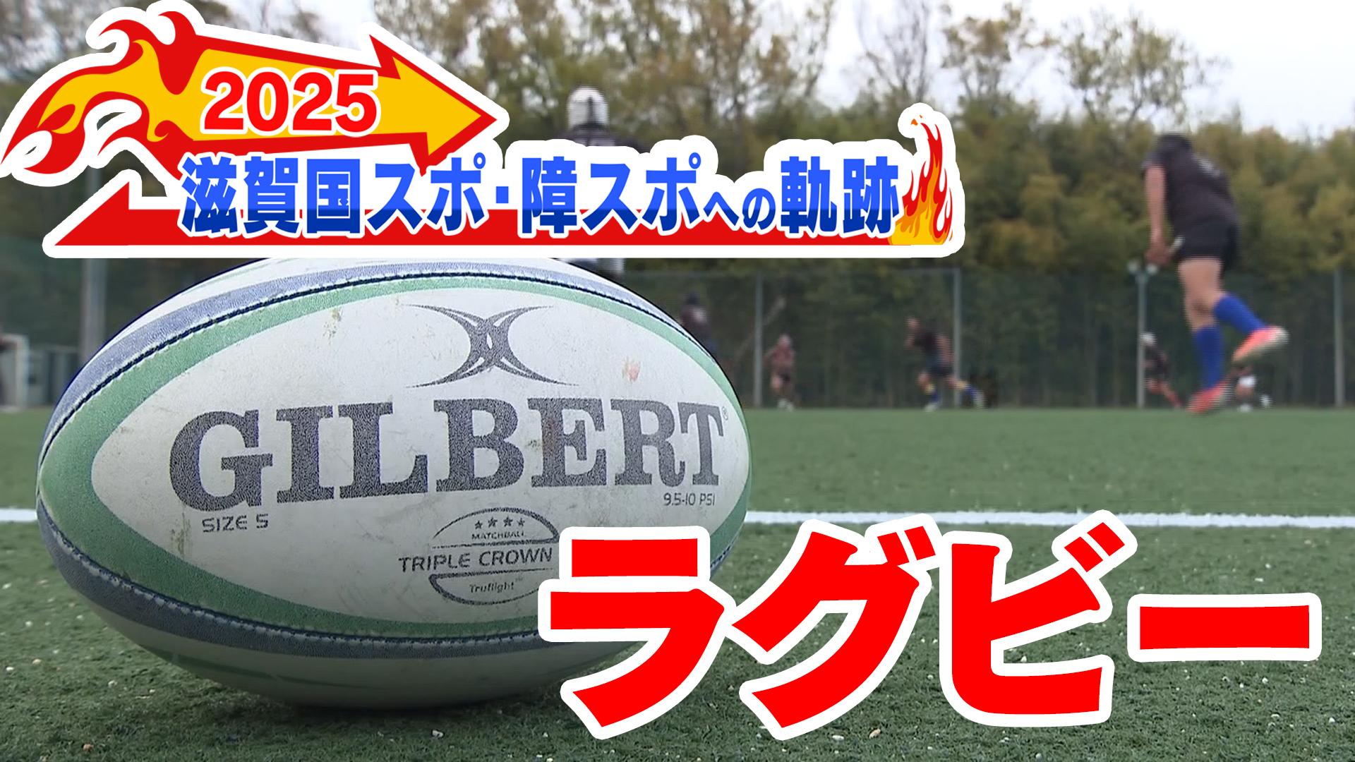 滋賀国スポ・障スポへの軌跡【滋賀学園ラグビー部】