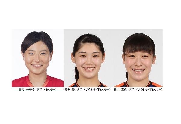【バレーボール競技】東京2020オリンピックの女子日本代表に滋賀県ゆかりの3選手が選出!!