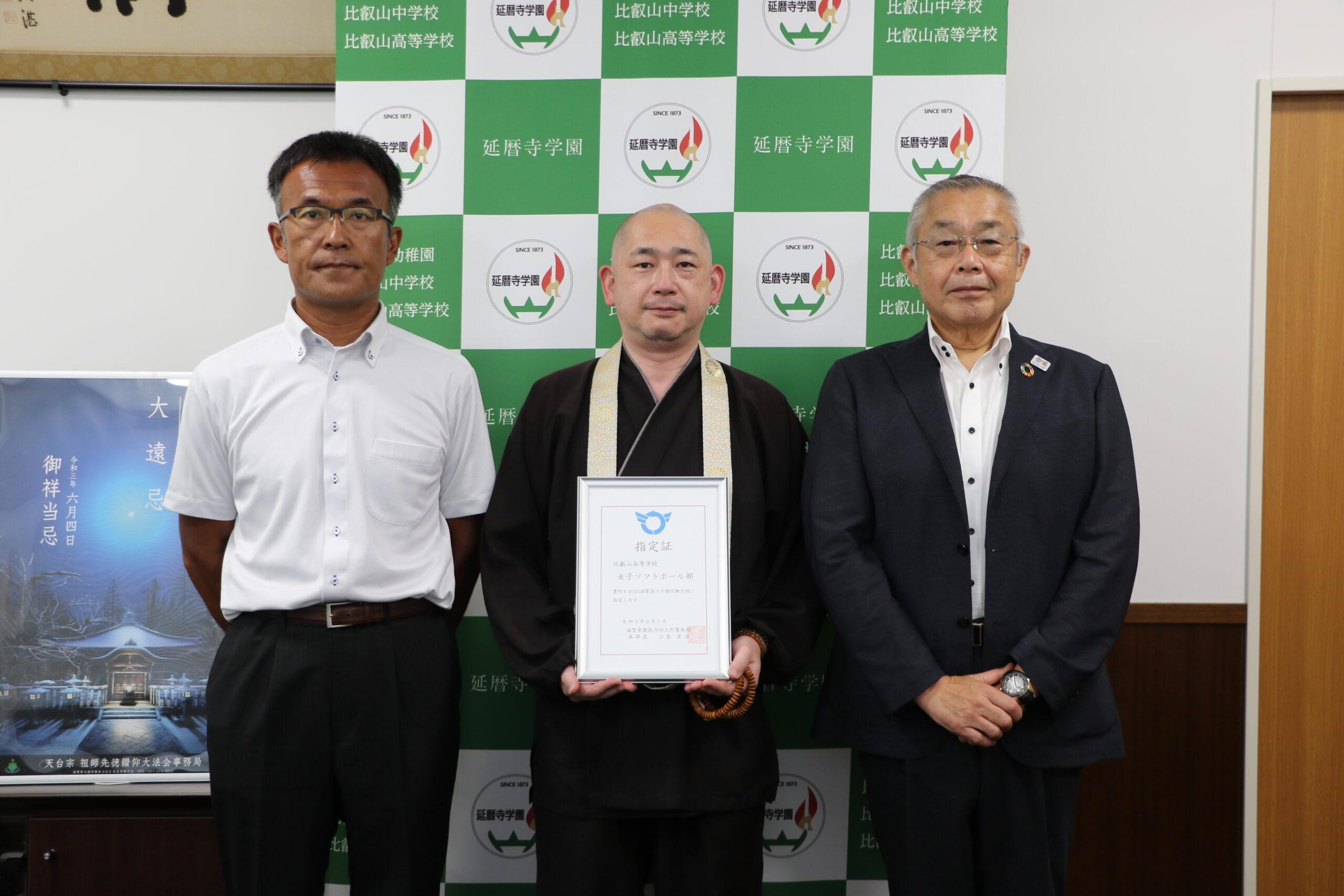 2025滋賀国スポ強化拠点校に比叡山高等学校女子ソフトボール部を追加!