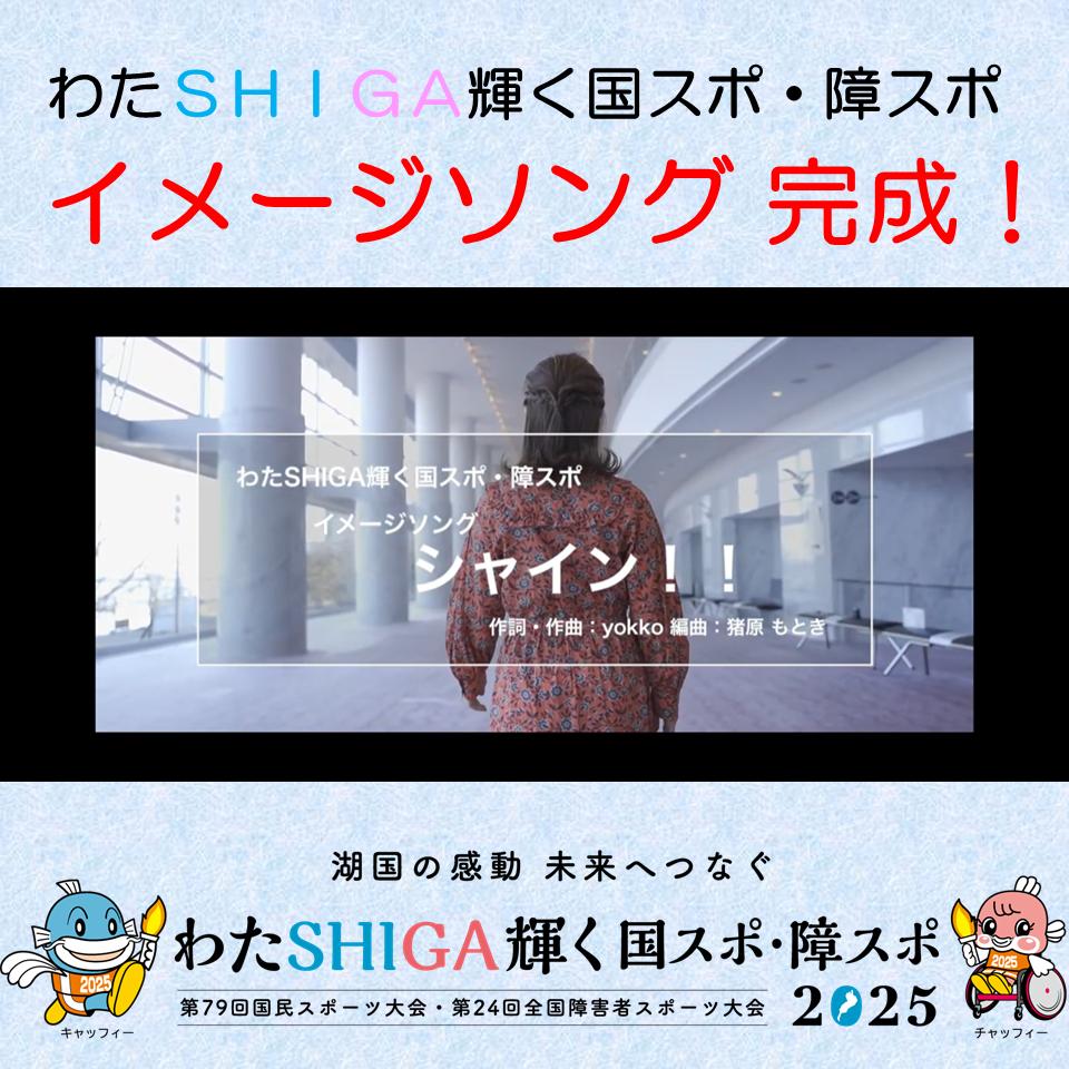 わたSHIGA輝く国スポ・障スポのイメージソングが完成!!