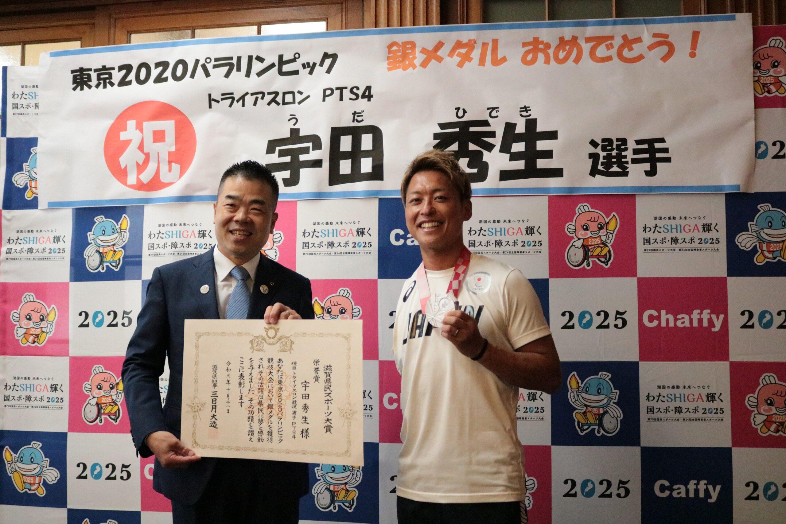 東京2020パラリンピック トライアスロン競技 銀メダルの宇田選手に県民スポーツ大賞「栄誉賞」!!