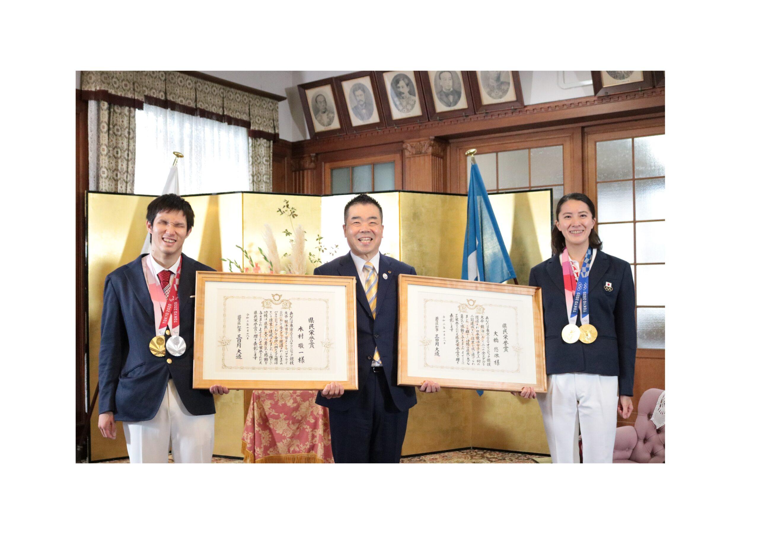 東京オリパラ金メダリスト2選手に県民栄誉賞!!